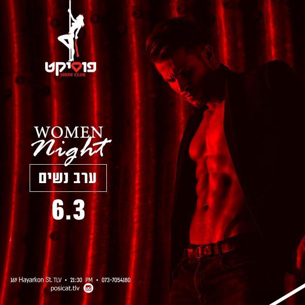 ערב נשים בפוסיקט 06.03.2019